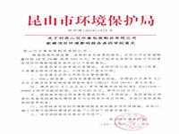 贝尔泰环评报告200150