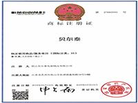 200150贝尔泰35类商标
