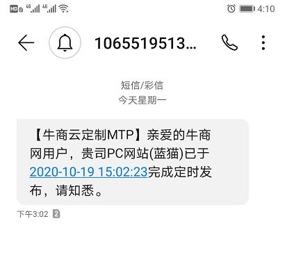 QQ截图20201019162901