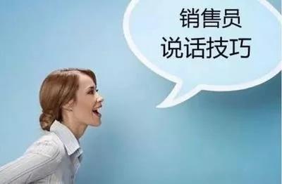 销售员的说话技巧