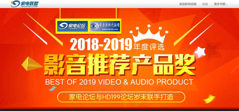 2018-2019年度影音推荐产品奖-家电论坛与HD199论坛岁末联手打造_01