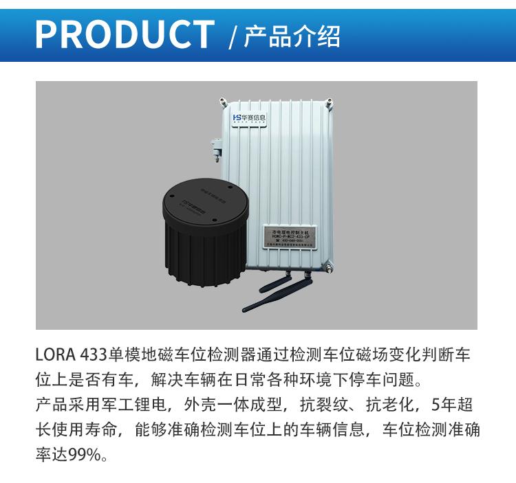Lora-433-单模地磁车位检测器_02