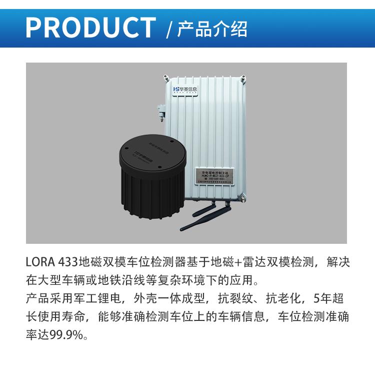 Lora-433地磁双模车位检测器_02