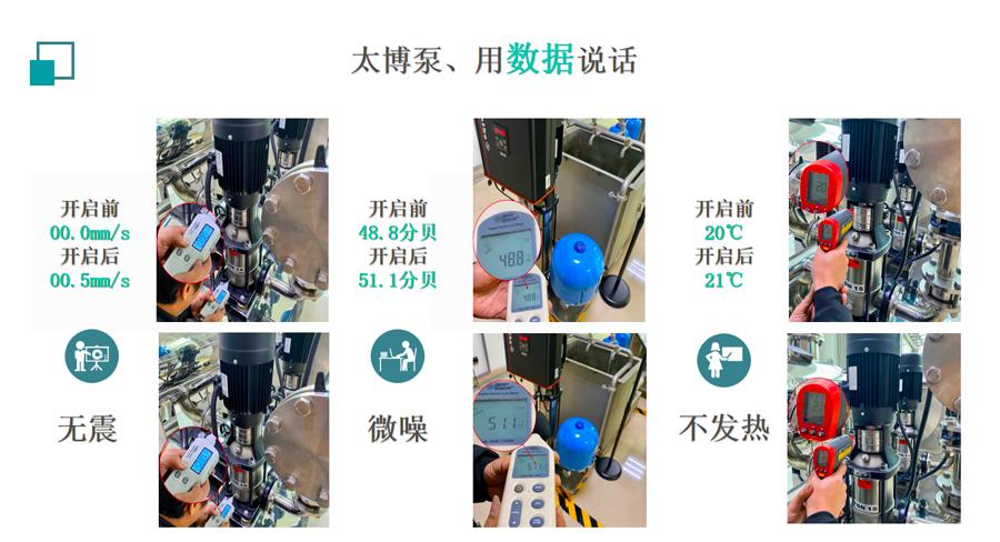 太博泵业终极版_03