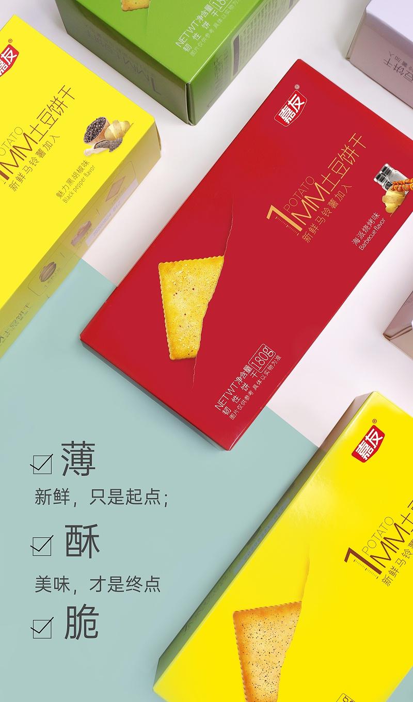 迎新春佳节,嘉友薄脆饼干批发促销来啦!
