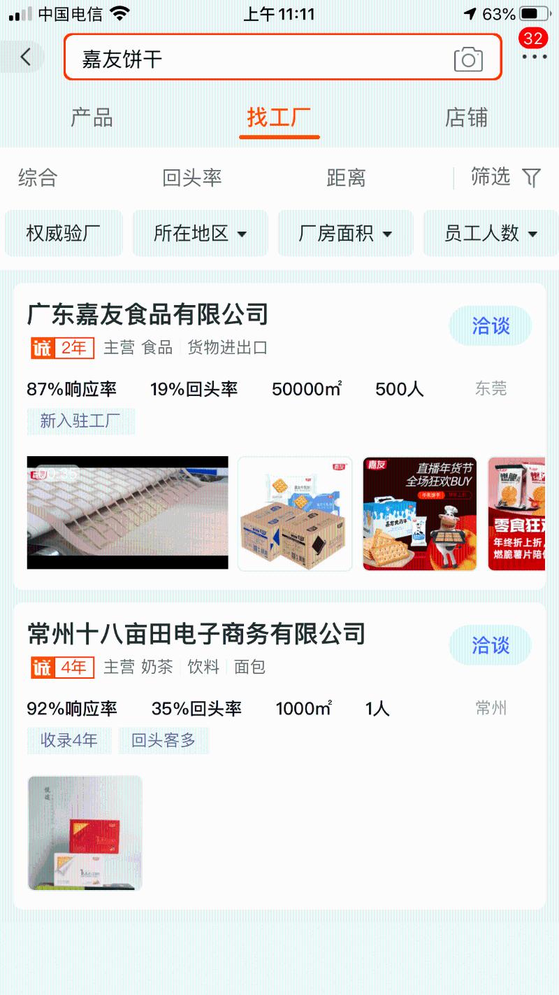 阿里巴巴:广东嘉友食品有限公司