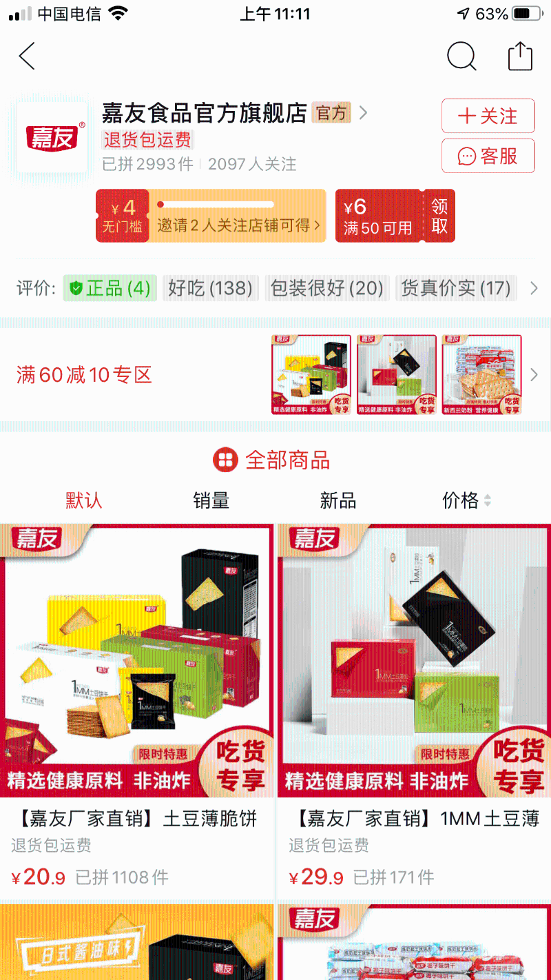 拼多多:嘉友食品官方旗舰店