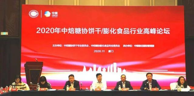2020届饼干膨化食品行业于福建厦门召开高峰论坛会议 (4)