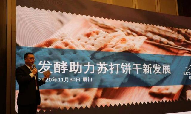 2020届饼干膨化食品行业于福建厦门召开高峰论坛会议 (3)