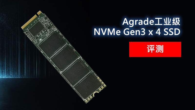 带你了解Agrade睿达M.2 SSD