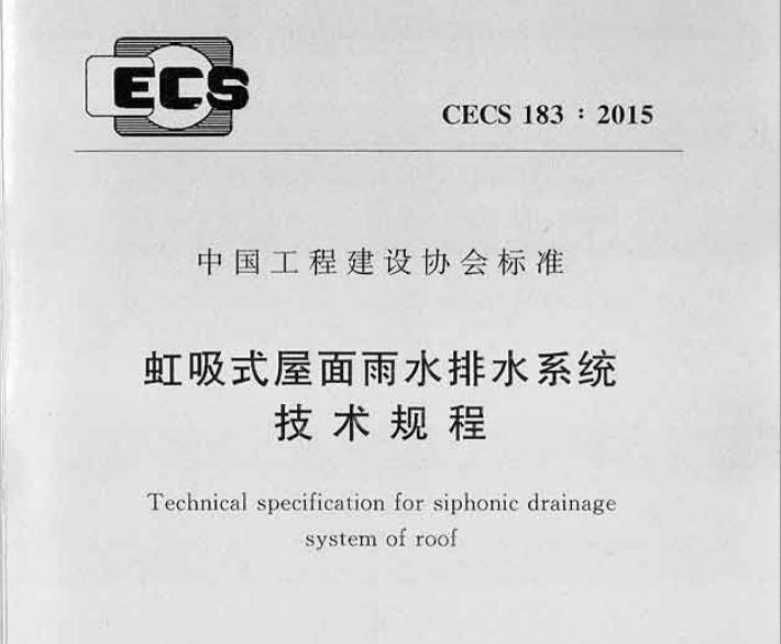虹吸式屋面玉树排水系统技术规程