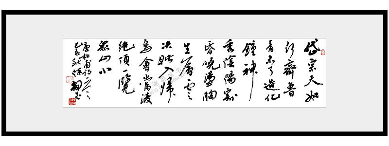 名家书法字画