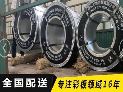 北京彩涂卷厂家质量保证书_天物彩板质保15年