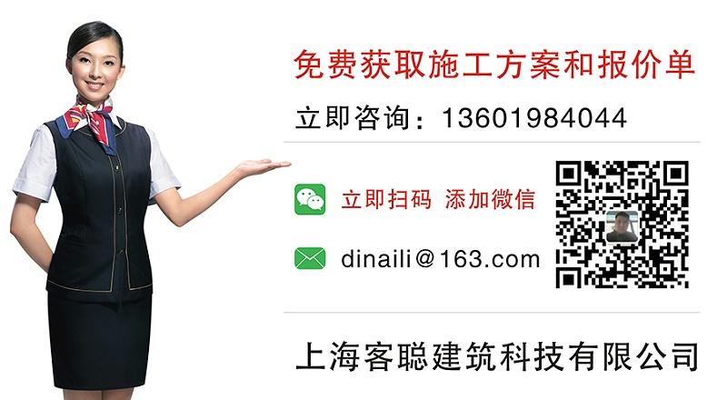 上海客聪建筑有限公司案例3