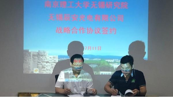 辰安线缆~南理工战略合作协议 (2)