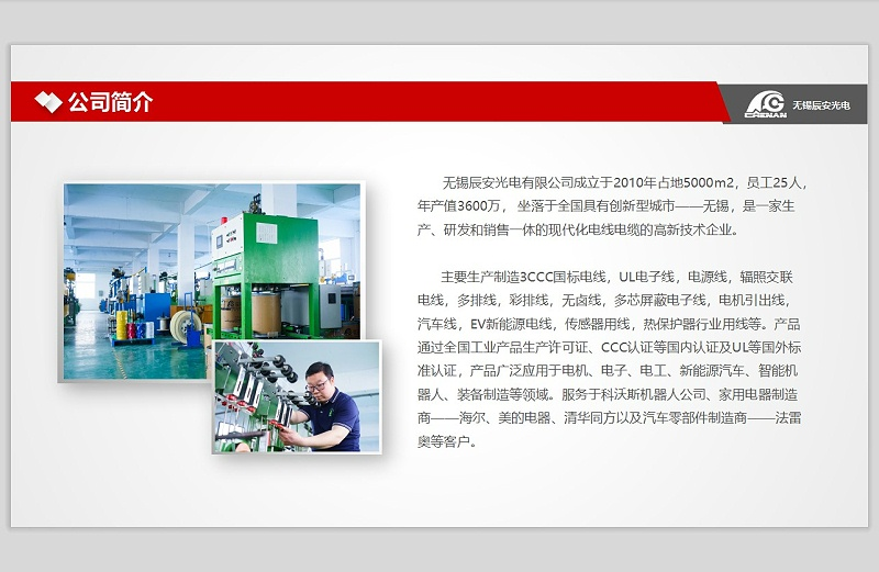 辰安电线电缆网络营销扒皮会 (64)