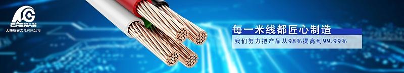 辰安线缆生产制造厂家