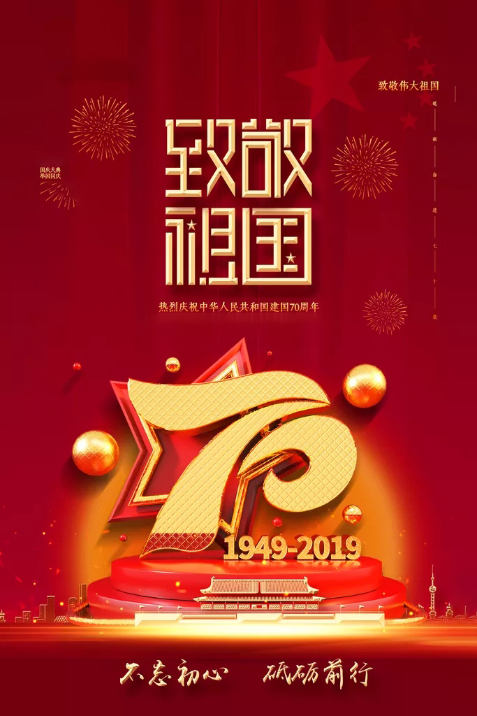 辰安线缆祝福祖国70周年快乐国庆
