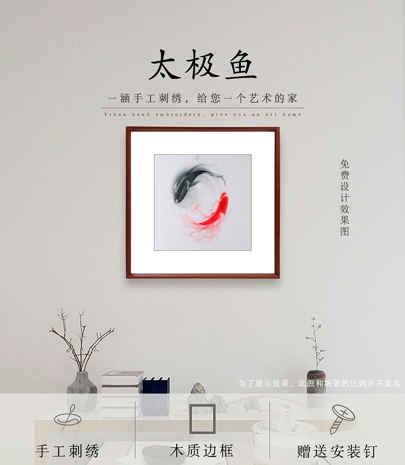 餐厅挂画 手工刺绣太极鱼图