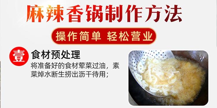 麻辣香锅制作第一步
