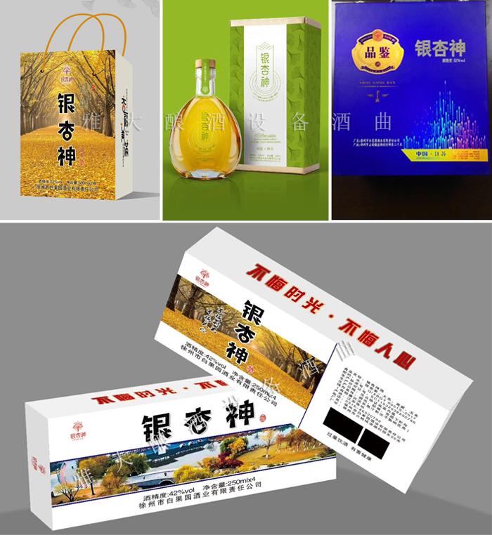 1.23白果园酒业酿造的银杏酒系列