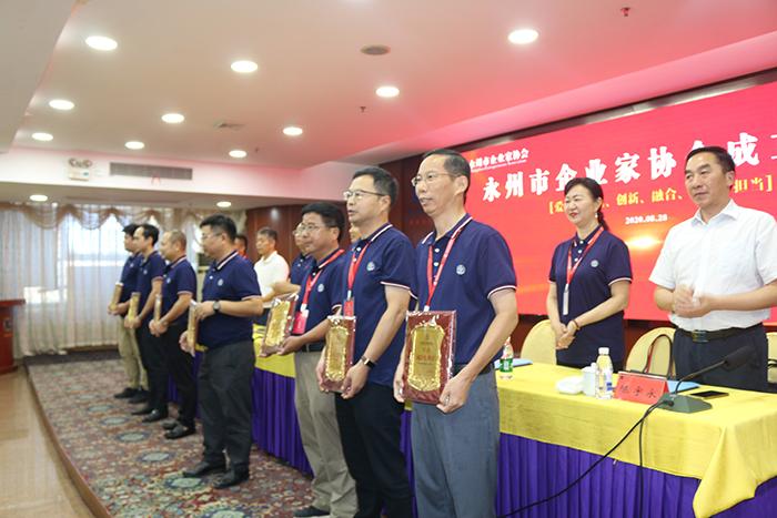 永州市企业家协会第一届副会长接受授牌