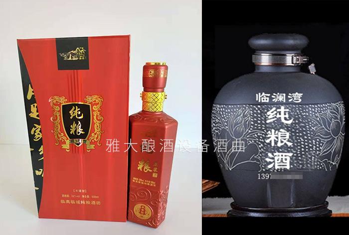 1.9临澜湾纯粮酒坊大米酒