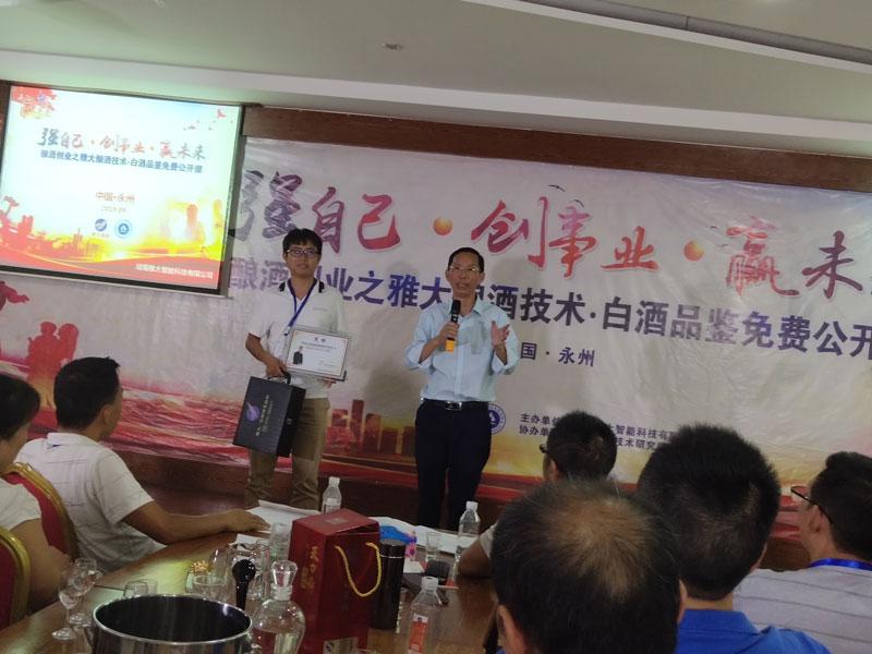 雅大董事长胡顺开先生在开班仪式上致辞