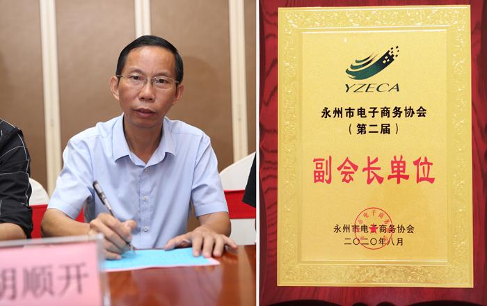 雅大董事长胡顺开代表公司接受副会长单位授牌