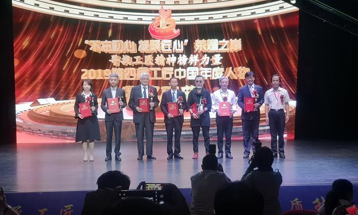 9-2019工匠中国年度十大人物颁奖现场2