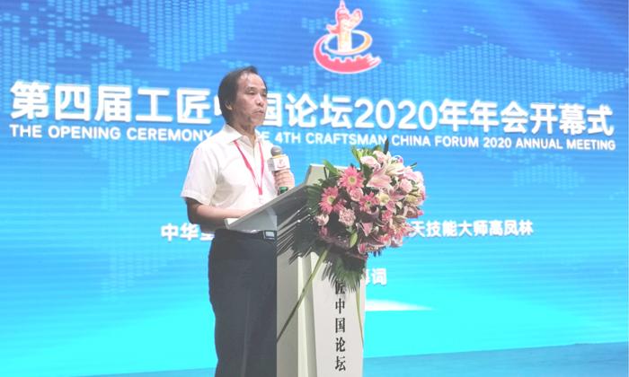 4中华全国总工会副主席、中国航天技能大师高凤林致开幕词