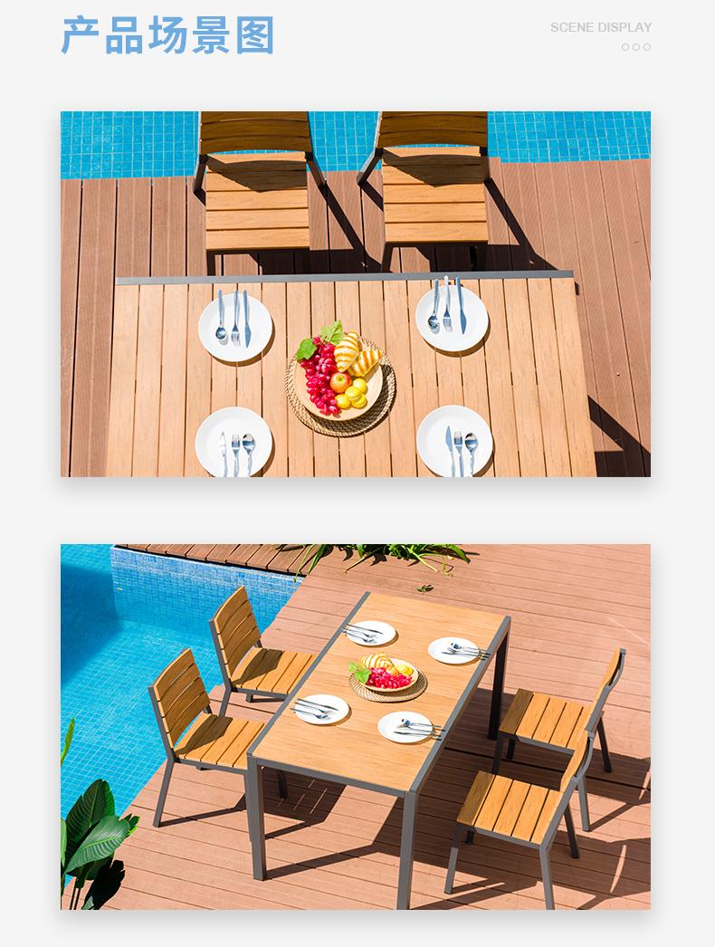 阳台桌椅 塑木