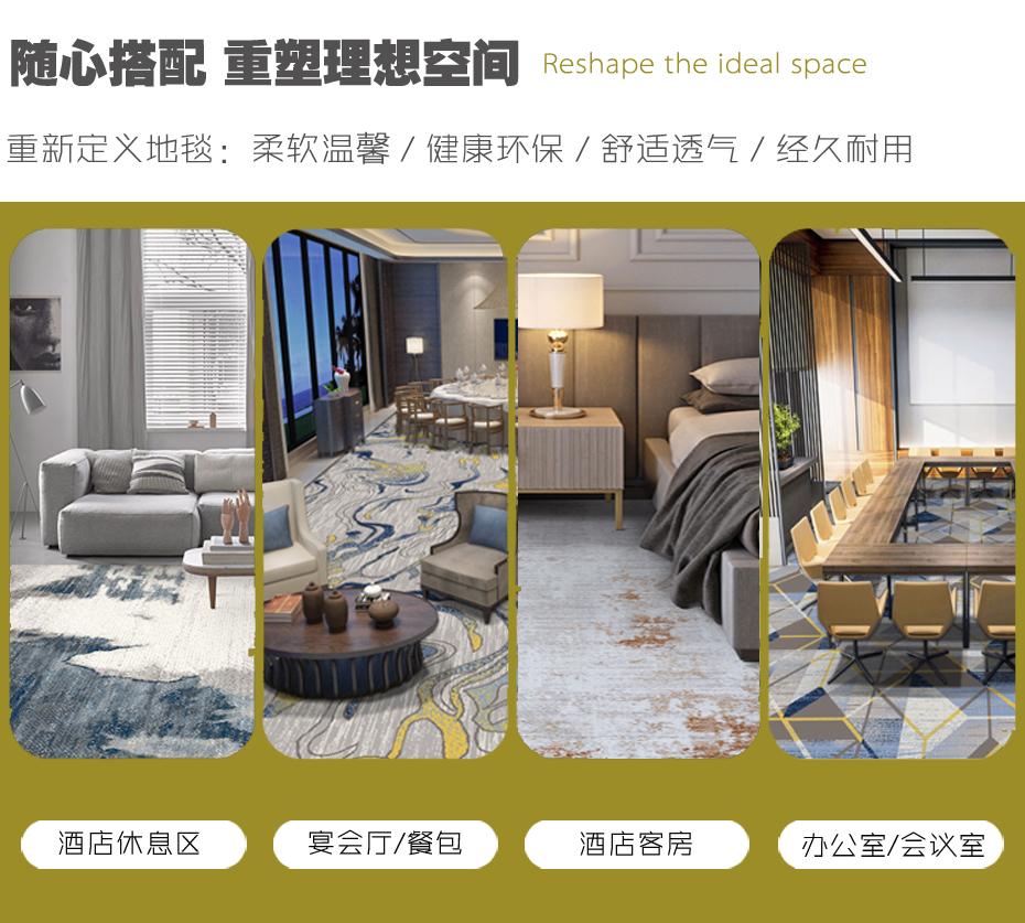 酒店地毯 随心搭配 重塑空间