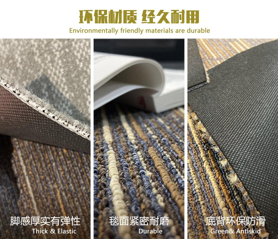 方块地毯细节