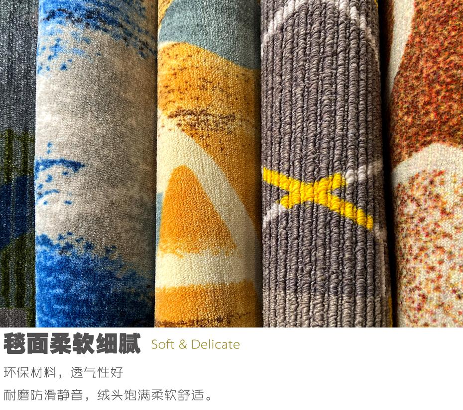印花地毯 细腻柔软副本