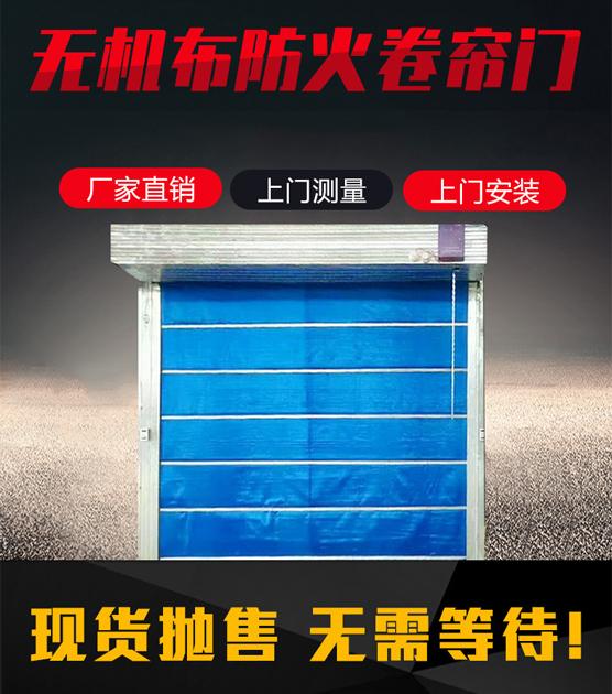 沈阳防火卷帘门厂家-华诚门业生产的无机布卷帘门