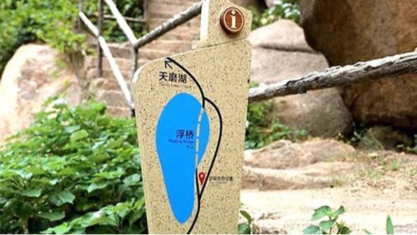 公园标识标牌