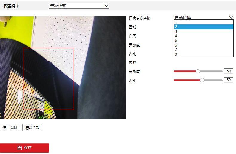 摄像机移动侦测解析