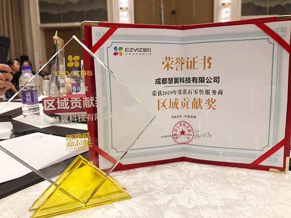 慧翼科技荣获区域贡献奖