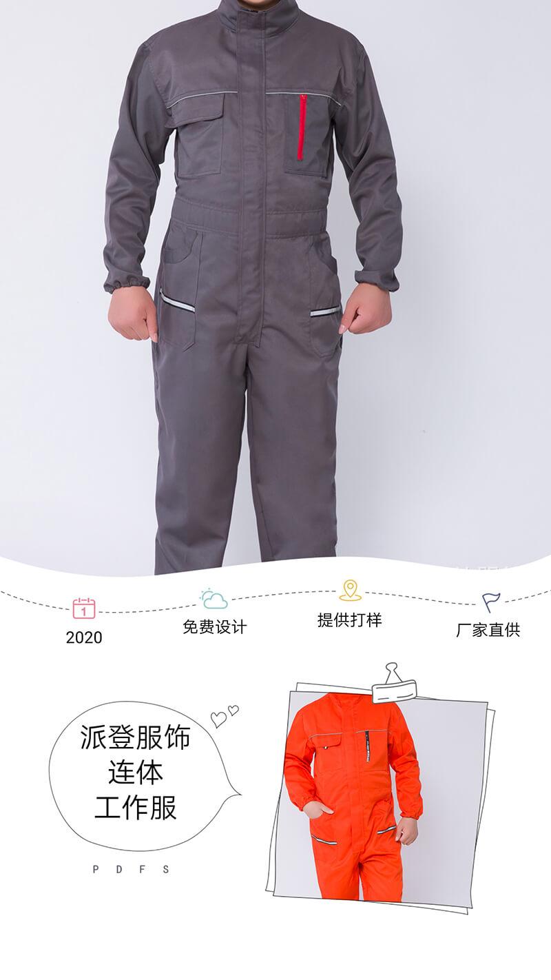 劳保连体工作服(连体纯棉工作服款式图/面料选择方法)