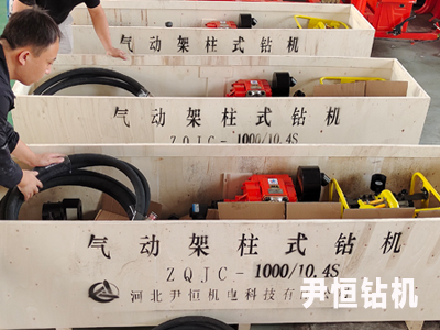气动架柱式钻机配件