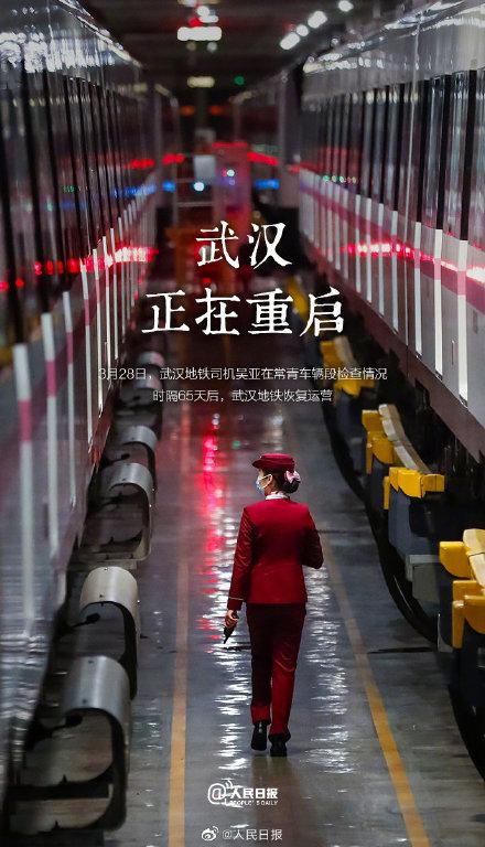 武汉地铁运营