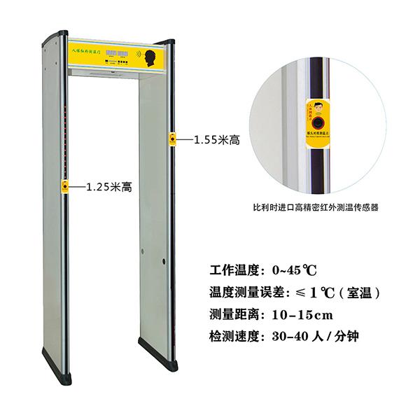 带测体温的安检门
