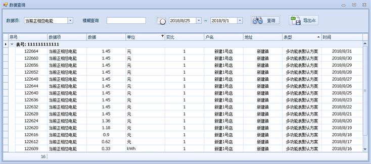 数据查询兼导出界面