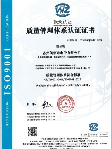 工业线束ISO9001