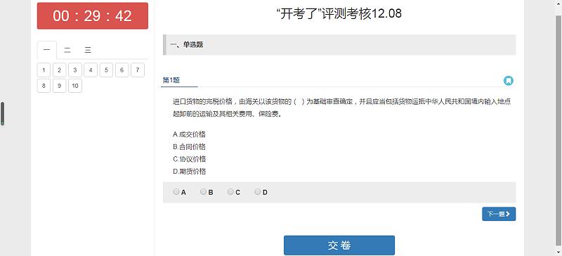 考试平台3