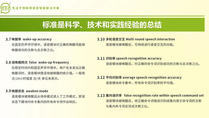 宣贯离线语音模块标准,推动语音技术行业应用6