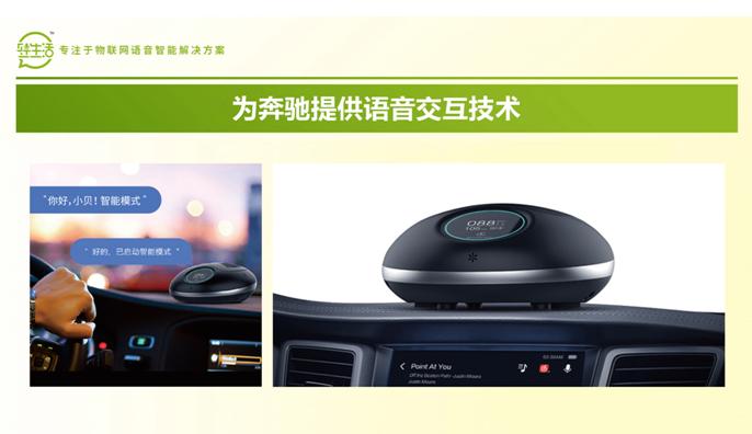 宣贯离线语音模块标准,推动语音技术行业应用7