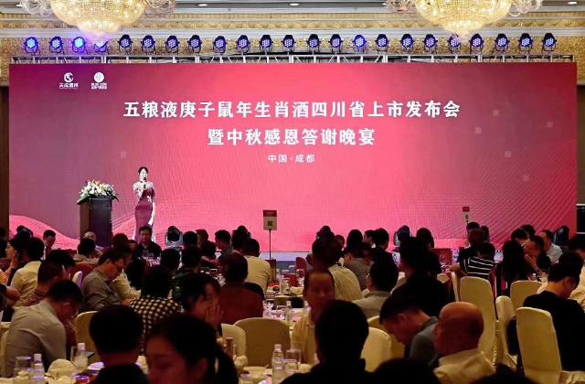 鹰皇科技助力五粮液生肖酒发布会暨中秋感恩晚宴