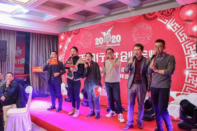 2020新春团拜会 (13)